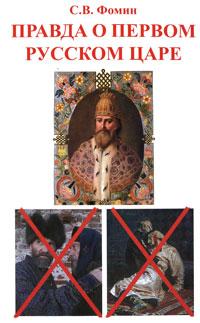 С. В. Фомин Правда о первом русском царе