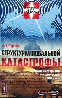 А. В. Турчин Структура глобальной катастрофы. Риски вымирания человечества в XXI веке