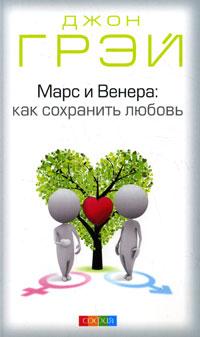 Джон Грэй Марс и Венера: как сохранить любовь книги эксмо мужчины с марса женщины с венеры комиксы по грэю