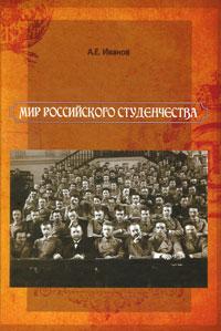 Мир российского студенчества. Конец XIX - начало XX века