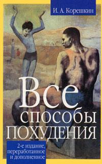 И.  А. Корешкин Все способы похудения caudalie концентрат для похудения концентрат для похудения