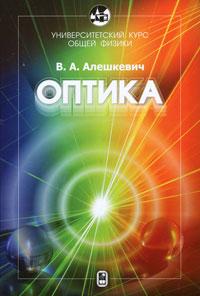 Оптика. В. А. Алешкевич