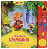 Домовенок Кузька. Книжка-игрушка