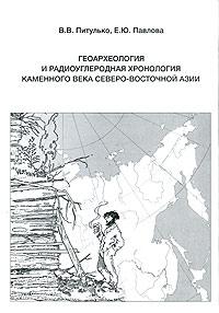 В. В. Питулько, Е. Ю. Павлова Геоархеология и радиоуглеродная хронология каменного века Северо-Восточной Азии берман д и зимовка и холодоустойчивость муравьев на северо востоке азии