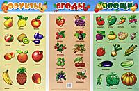 Фрукты, ягоды, овощи. Плакат