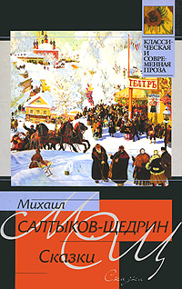 Михаил Салтыков-Щедрин. Сказки
