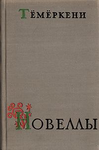 Тёмёркени. Новеллы новеллы итальянского возрождения в 3 частях в 1 книге