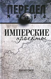 Д. А. Ванюков, И. И. Кузнецов, Д. В. Самсонов Имперские проекты