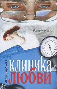 Мария Воронова Клиника любви