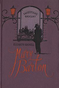 Mary Barton в катаев том 1 растратчики время вперед я сын трудового народа