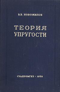 так сказать в книге В. В. Новожилов