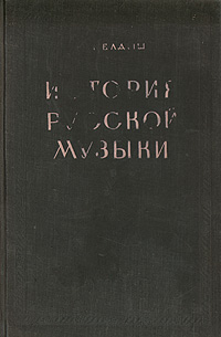 История русской музыки. Часть первая