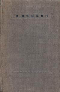 Н. Языков. Стихотворения языков н великие поэты том 79 николай языков