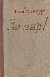 За мир! артур штильман история скрипача москва годы страха годы надежд 1935 1979