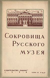 Сокровища Русского музея сокровища ненецкого краеведческого музея