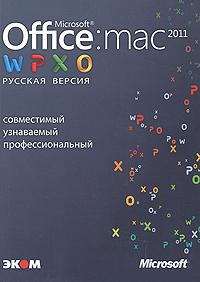 цена на Дуайт Спиви Microsoft Office для Мас 2011. Русская версия