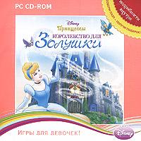 Игры для девочек. Принцессы. Королевство для Золушки, Artech Studios,Disney Interactive