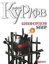 Андрей Курков Бикфордов мир андрей курков рождественский сюрприз