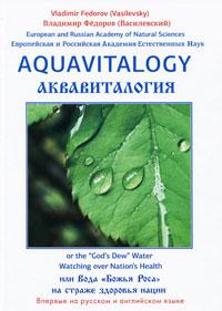 """Аквавиталогия, или Вода """"Божья Роса"""" на страже здоровья нации / Aquavitalogy, or The """"God's Dew"""" Water Watching over Nation's Health"""
