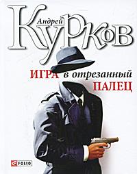 Андрей Курков Игра в отрезанный палец цена