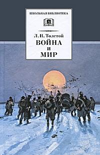 Л. Н. Толстой Война и мир. В 4 томах. Том 4 мир охоты четвертый сезон