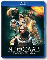 Ярослав (Blu-ray) александр пресняков киевская русь