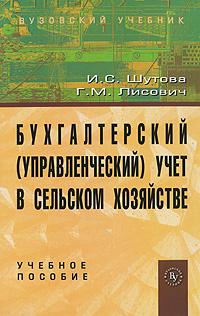 И. С. Шутова, Г. М. Лисович Бухгалтерский (управленческий) учет в сельском хозяйстве муравьи ростов на дону