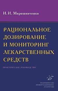 Рациональное дозирование и мониторинг лекарственных средств. И. И. Мирошниченко