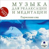 Zakazat.ru Музыка для релаксации и медитации. Гармония сна (mp3)
