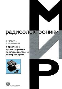 В. Мелешин, Д. Овчинников Управление транзисторными преобразователями электроэнергии