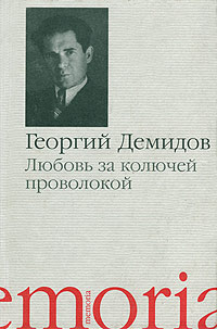 Георгий Демидов Любовь за колючей проволокой георгий демидов неоконченный дуэт спектакль