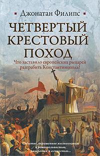 Джонатан Филипс Четвертый крестовый поход филипс вайт вижион h4