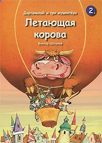 Дартаньлай и три мушкетера. Книга 2. Летающая корова