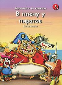 Дартаньлай и три мушкетера. Книга 3. В плену у пиратов