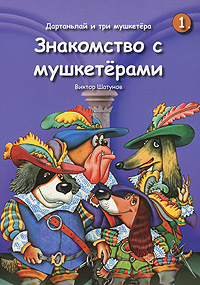 Дартаньлай и три мушкетера. Книга 1. Знакомство с мушкетерами