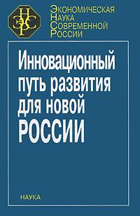 Инновационный путь развития для новой России