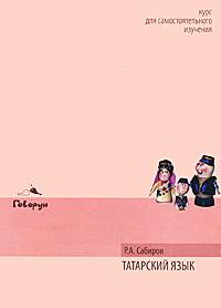 Р. А. Сабиров Татарский язык (+ CD-ROM) книга для записей с практическими упражнениями для здорового позвоночника