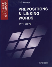 Т. Ю. Дроздова English Grammar: Prepositions & Linking Words: With Keys т ю дроздова а и берестова н а курочкина the keys english grammar reference