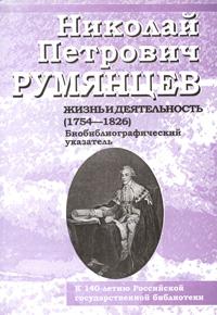 Николай Петрович Румянцев. Жизнь и деятельность
