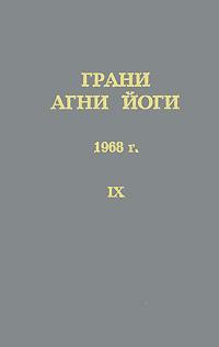 Грани Агни Йоги. 1968 г. Том 9