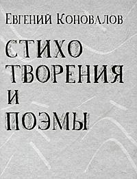 Евгений Коновалов Евгений Коновалов. Стихотворения и поэмы сабуров е в сторону африки стихотворения и поэмы
