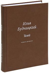 Илья Будницкий Тезей тезей