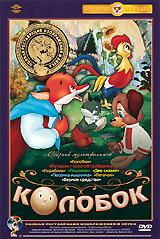 Колобок: Сборник мультфильмов сумка furla furla fu003bwtuk02