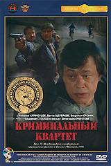 Криминальный квартет николай караченцов золотая коллекция часть 1 mp3