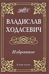 все цены на Владислав Ходасевич Владислав Ходасевич. Избранное онлайн
