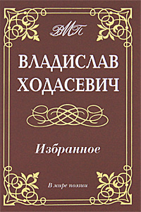 Владислав Ходасевич Владислав Ходасевич. Избранное