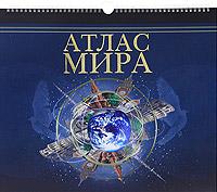 Zakazat.ru: Атлас мира