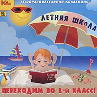 Zakazat.ru Летняя школа. Переходим во 2 класс!
