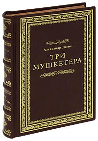 Александр Дюма Три мушкетера (подарочное издание) александр дюма вече