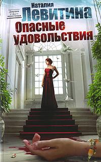 Наталия Левитина Опасные удовольствия книга банкир